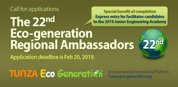 Require Applications: The 22 nd Tunza Eco-generation Regional Ambassadors Program 2019