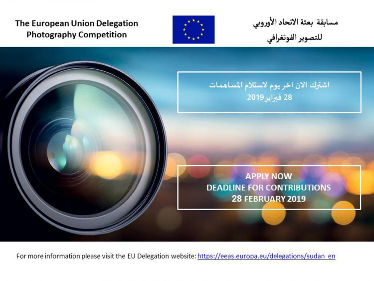 The Delegation of the European Union to Sudan Photography Competitors 2019