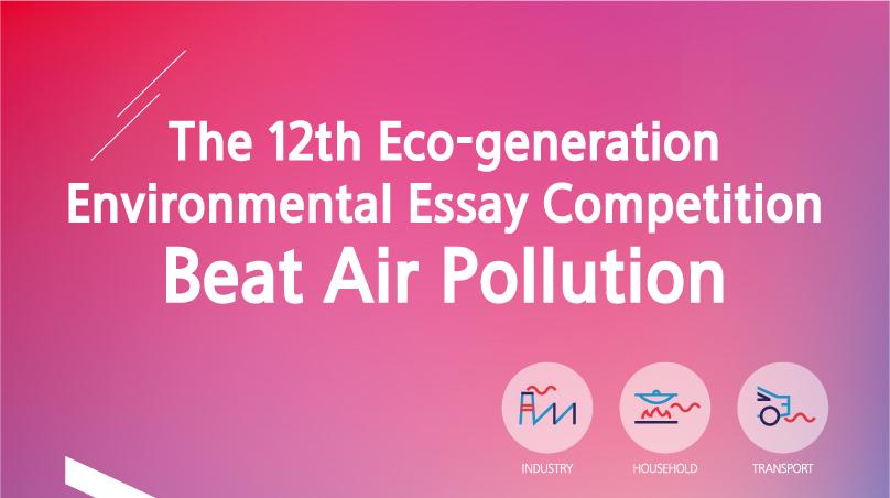 12 th Eco-generation Environmental Essay Competitors: Beat Air Contamination