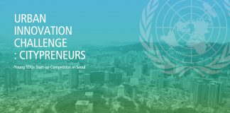 Urban Development Obstacle: Citypreneurs Seoul 2019 (Financing offered)
