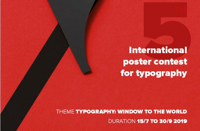 Museum of Typography in Chania fifth International Poster Contest 2019