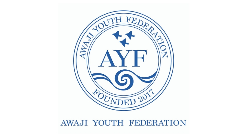 Awaji Youth Federation (AYF) Fellowship 2020 for Specialists and Ambitious Leaders throughout the world