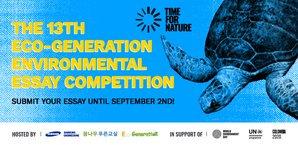 Samsung Engineering/ UN Environment 13th Eco-generation Environmental Essay Competition 2020