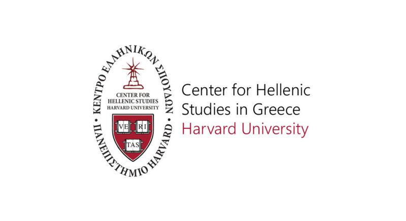 Harvard Center for Hellenic Studies (CHS) Early Career Fellowship in Philhellenism 2021 (Stipend of $15,000)