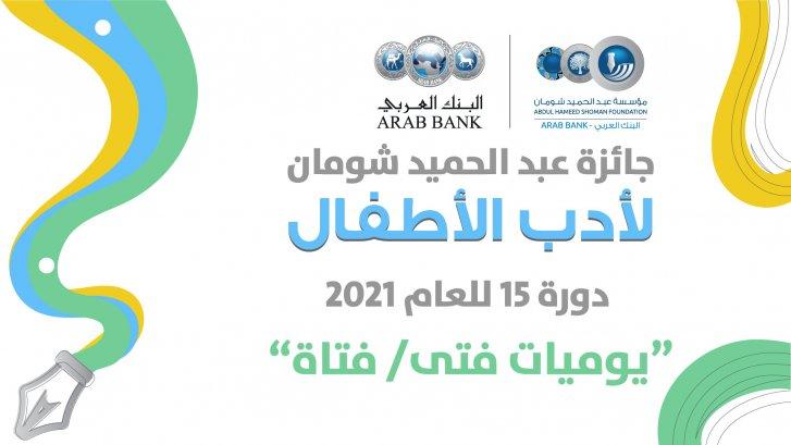 Abdul Hameed Shoman Prize for Children's Literature 2021