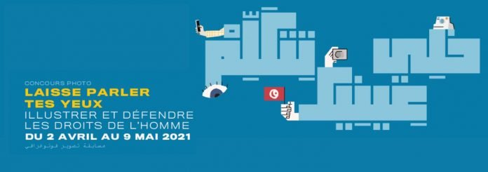 European Union/Council of Europe Photo Competition 2021 for young Tunisians