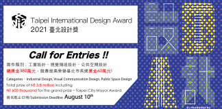 Taipei International Design Award 2021 for Outstanding Designers (Up to NT$3,800,000 in prizes)