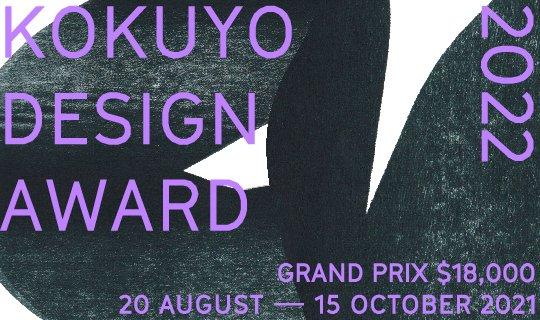 Kokuyo Design Award 2022 (¥3,500,000 in prizes)
