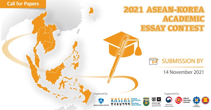 ASEAN-Korea Academic Essay Contest 2021 (KRW 2,500,000 prize)